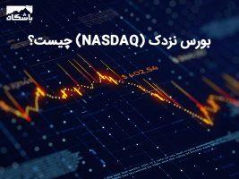 بورس نزدک (NASDAQ) چیست؟